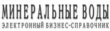 (c) 2014 Copyright Минеральные Воды